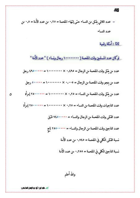 خسائر أهل ملة الإسلام في الملحمة الكبرى Untitled05