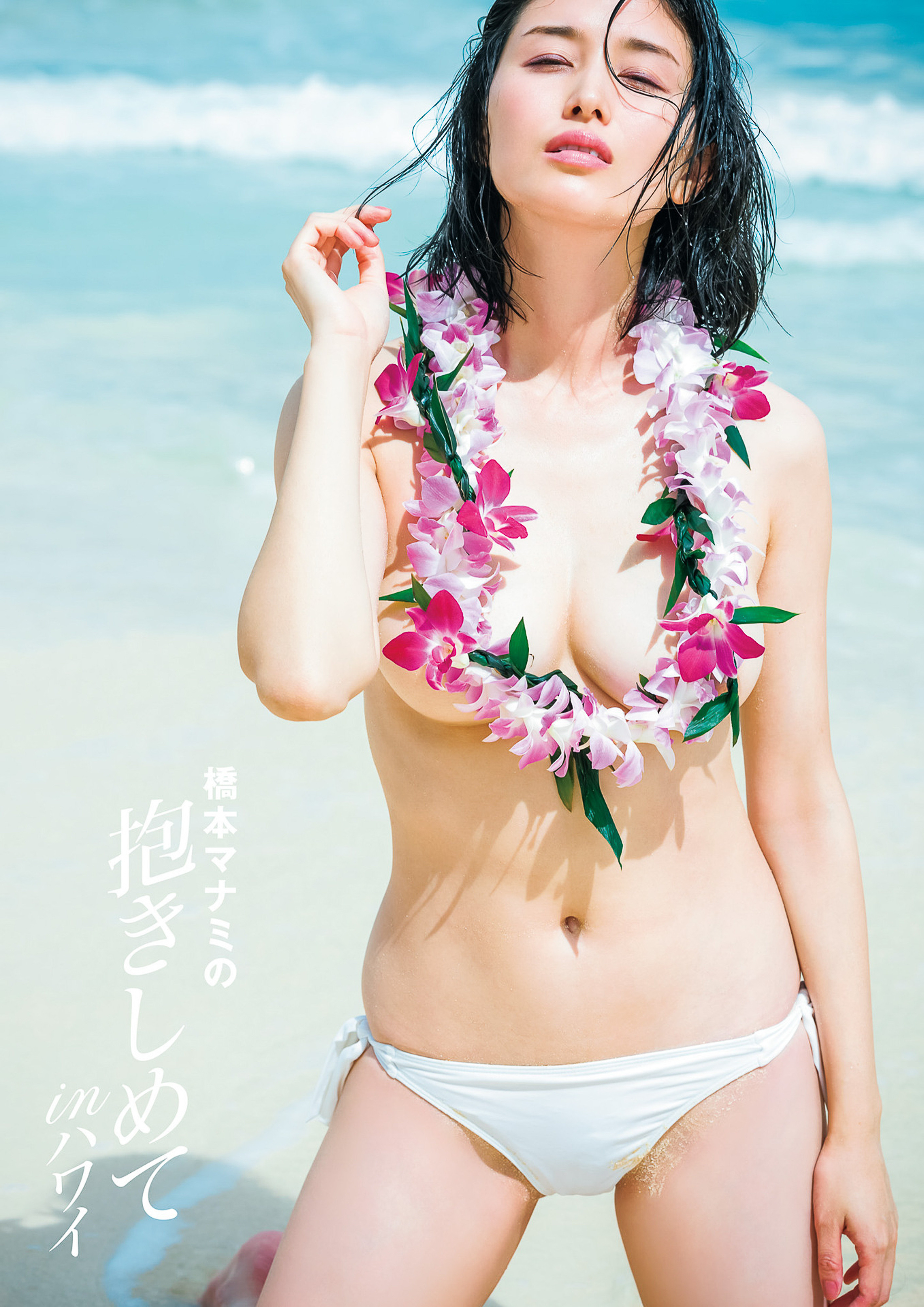 Hashimoto-Manami-db-hugging-in-Hawaii-002