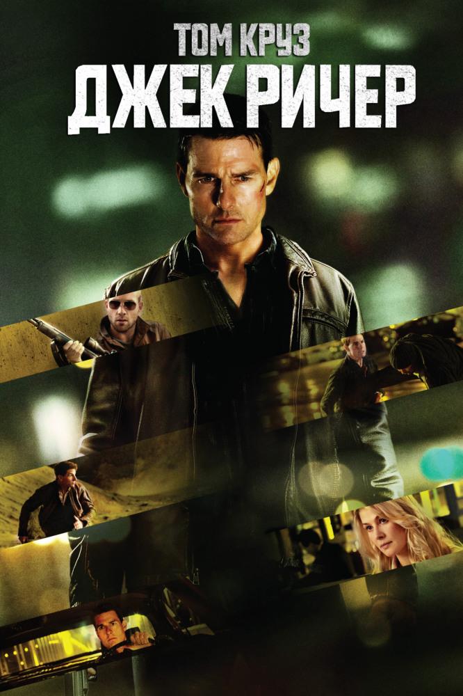 Смотреть Джек Ричер / Jack Reacher Онлайн бесплатно - Снайпер убивает нескольких случайных прохожих. Его находят и арестовывают. Все улики...