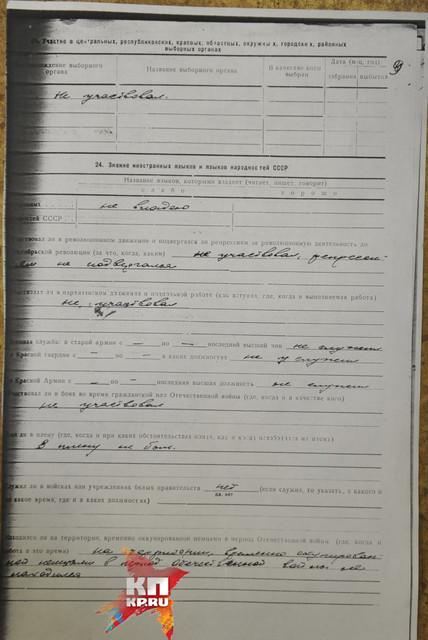 Alexander-Kolevatov-documents-52.jpg