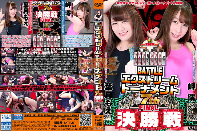 BECT-42 BATTLEエクストリームトーナメント7TH 決勝戦