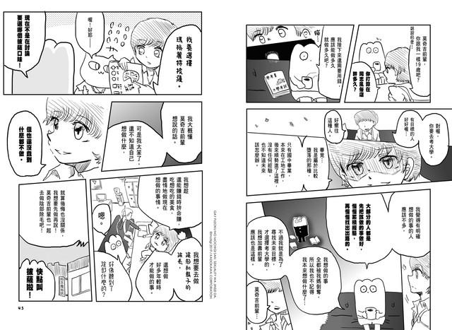 Topics tagged under 漫畫 on 紀由屋分享坊 GAY-P044-P045