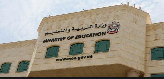 نتائج الثانوية العامة 2020 في الإمارات عبر موقع المنهل.. نتيجة الصف الثاني عشر بالاسم ورقم الجلوس عبر موقع وزارة التربية الإماراتية