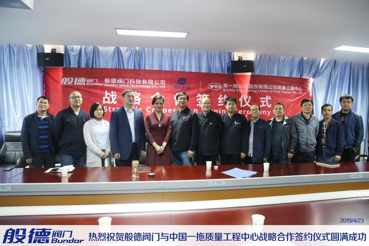 Bundor News in April| Participated in 125th Canton Fair; he valve expert Lu Peiwen visited Bundor; Reached a strategic cooperation with China YTO Group.