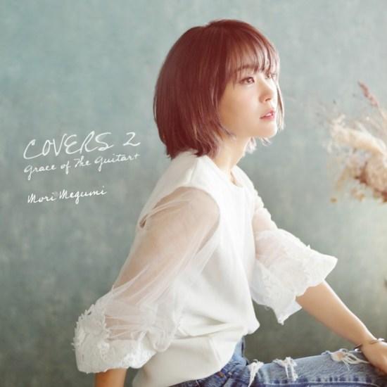 [Album] Megumi Mori – COVERS2 Grace of The Guitar+