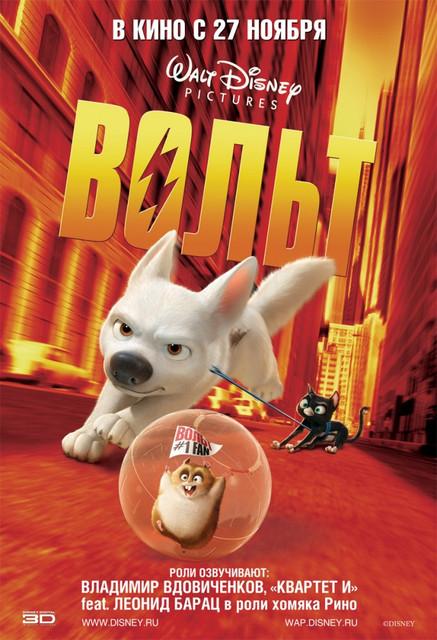Смотреть Вольт / Bolt Онлайн бесплатно - Пес по кличке «Вольт» всю жизнь снимается в телевизионном сериале, где его герой —...