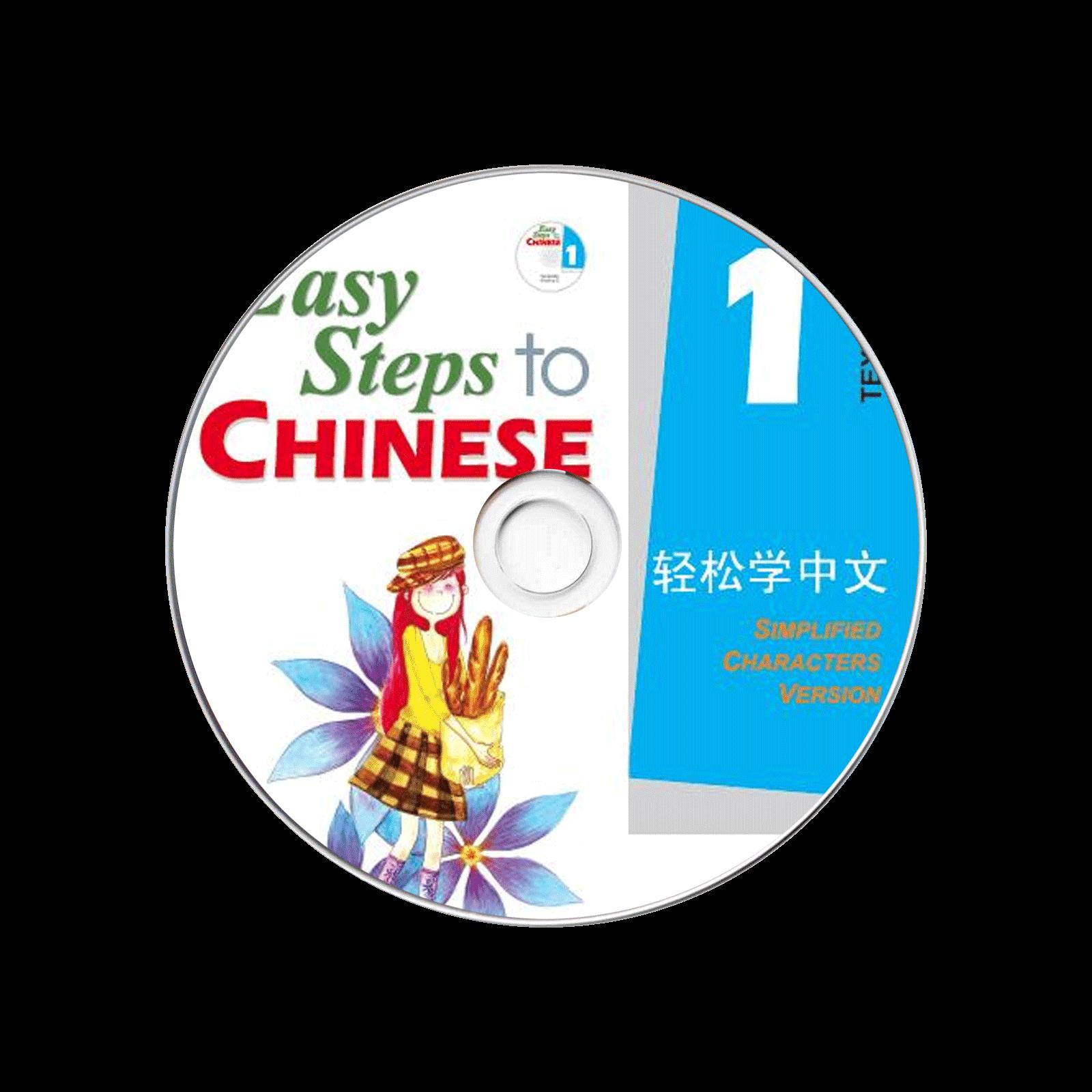 Easy Step To Chinese Qingsong Xue Zhongwen Textbook Di1Ce Audio