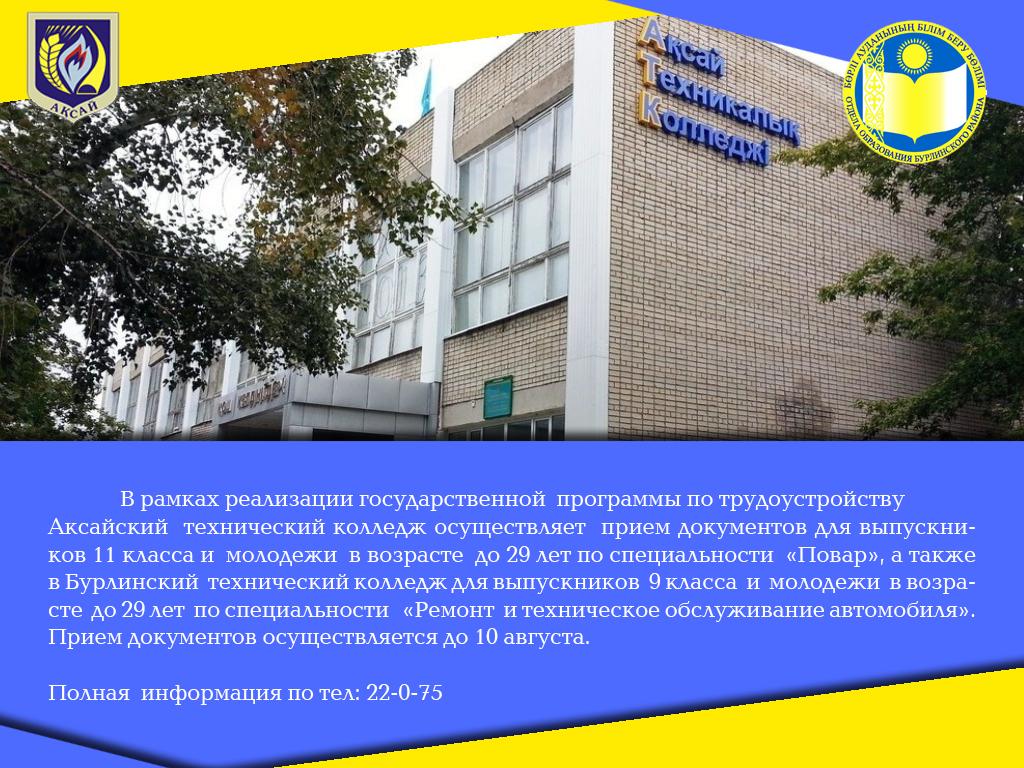 Колледж 2