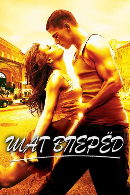 Смотреть Шаг вперед / Step Up Онлайн бесплатно - Тайлер Гейдж — уличный танцор. Безумный и рискованный стиль жизни заставляет его...