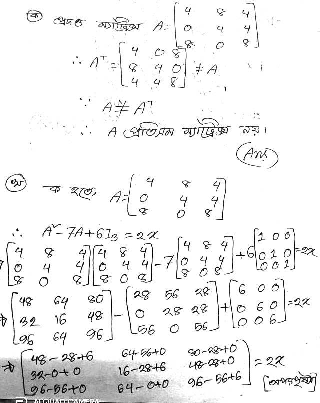 hsc-higher-math-2nd-week-assignment-2021-answer-1