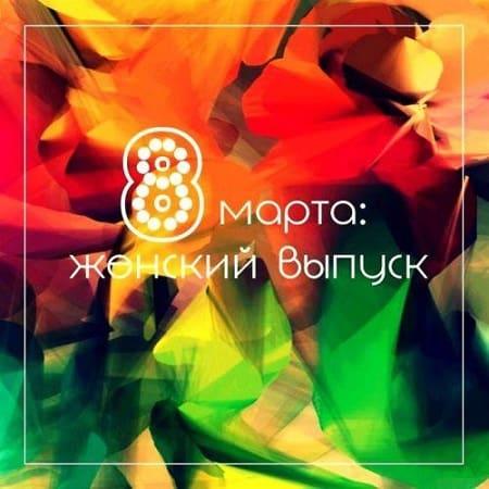 8 марта Женский выпуск (2021) MP3