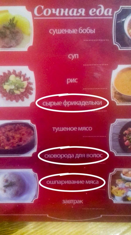 Меню в ресторане Харькова