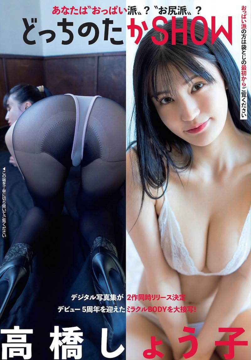 Takahashi-Syoko-001