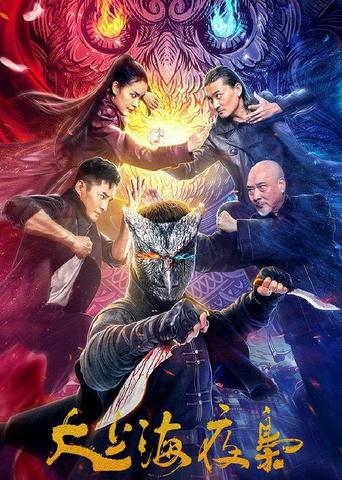 Big Shanghai Night Owl (2021) Chinese 720p HDRip x264 AAC 700MB Download