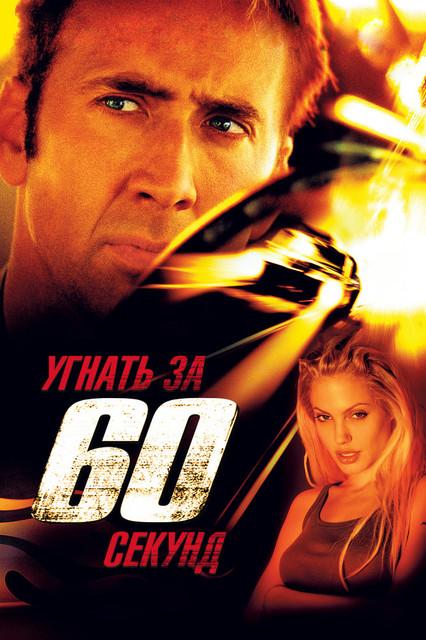 Смотреть Угнать за 60 секунд / Gone in Sixty Seconds Онлайн бесплатно - Что можно успеть за 60 секунд? Выкурить сигарету или выпить чашку кофе. Но только один...