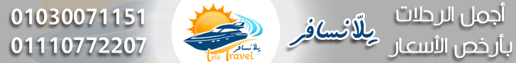 يلّا نسافر - Let's Travel