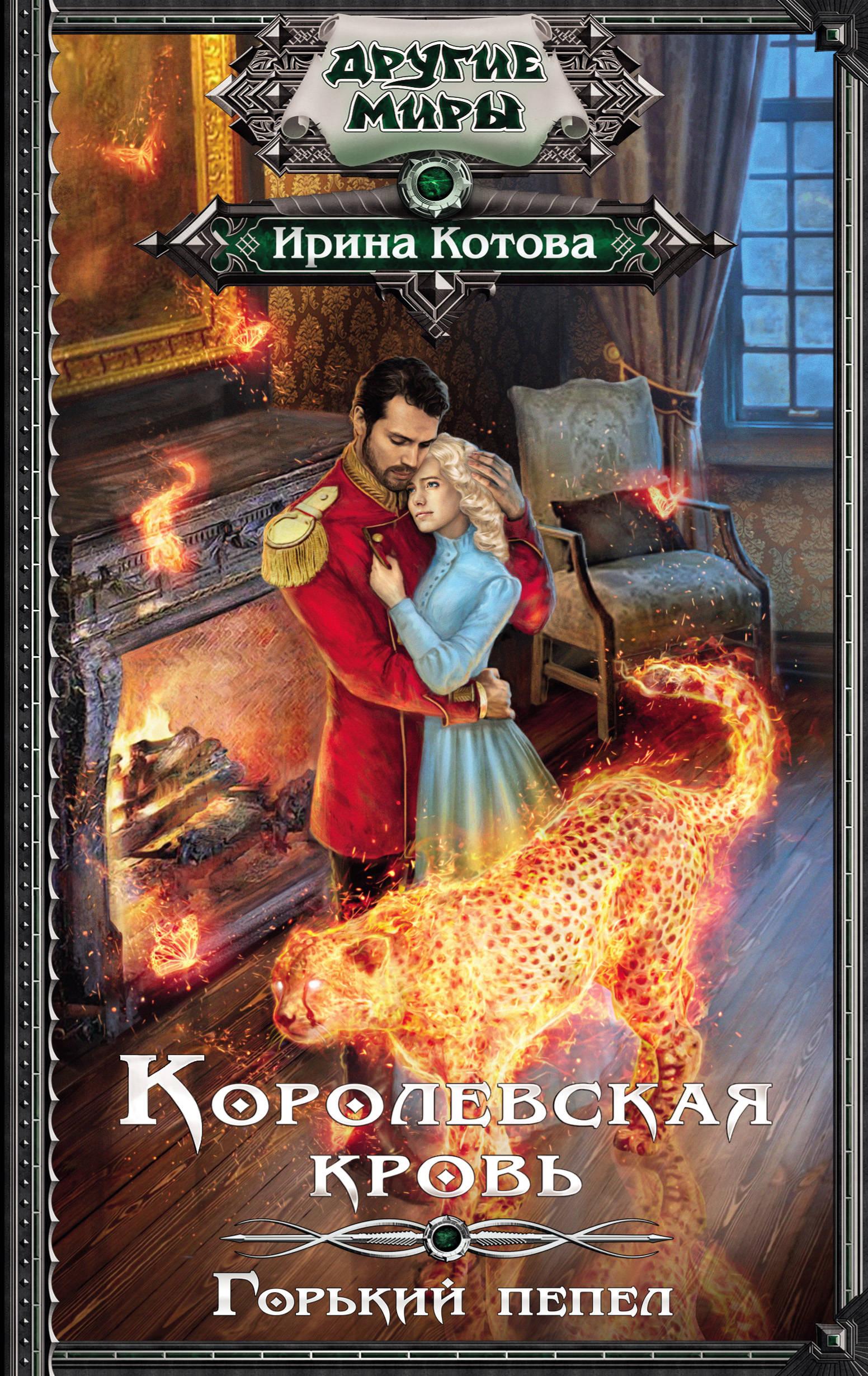 Ирина Котова «Королевская кровь. Горький пепел»