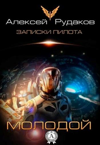Молодой Книга 1 Автор: Рудаков Алексей