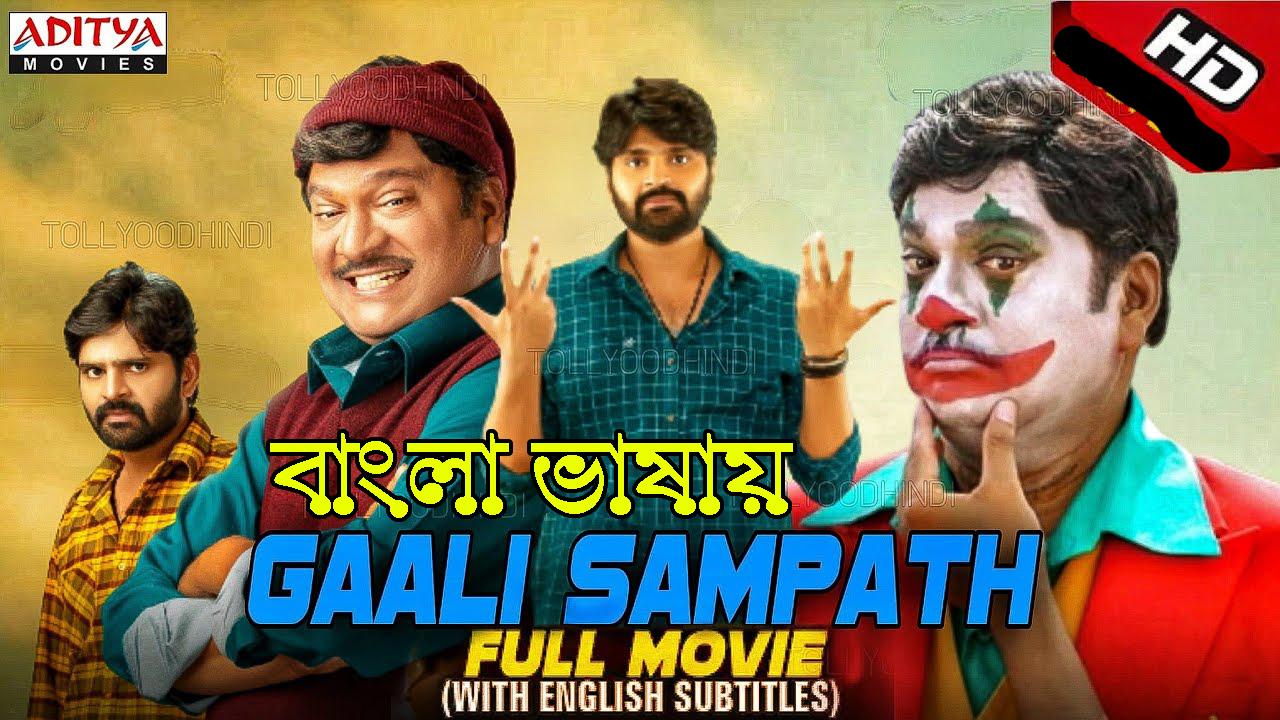 Gaali Sampath (2021) Bengali Dubbed Movie 720p HDRip 950MB Download