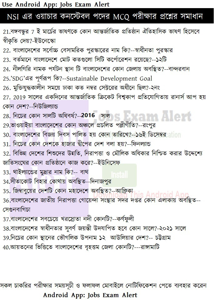 nsi-question-solution-2019-1