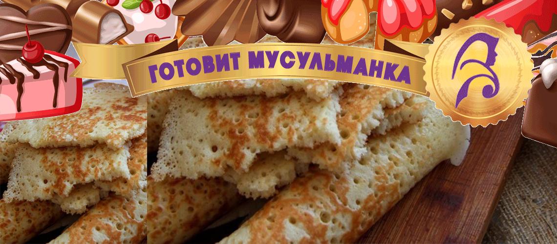 Тәбикмәк - татарские дрожжевые блины