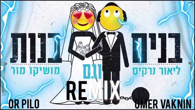 Or-Pilo-Omer-Vaknin-Remix