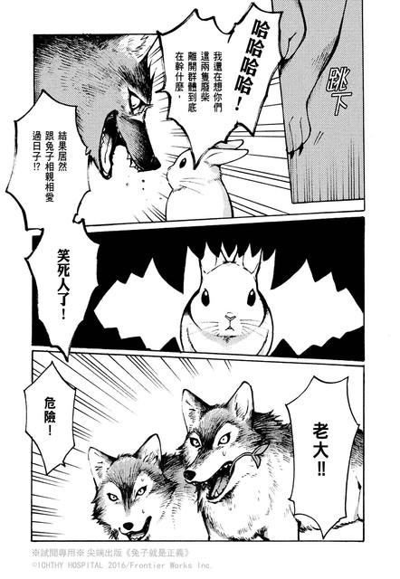 Topics tagged under 漫畫 on 紀由屋分享坊 043