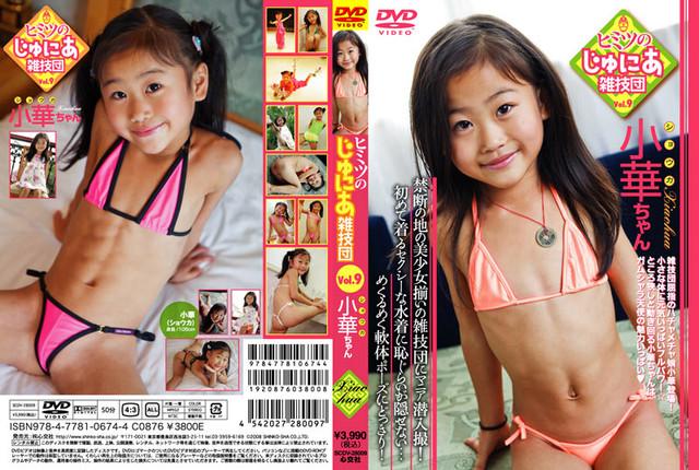 SCDV-28009 ヒミツのじゅにあ雑技団 Vol.9
