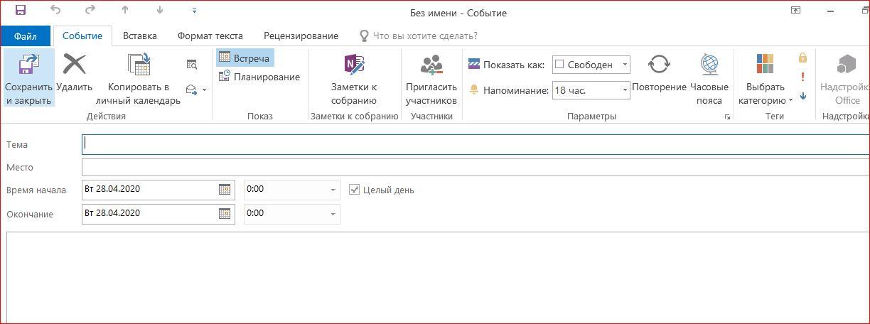 Используем календари в Outlook - 4