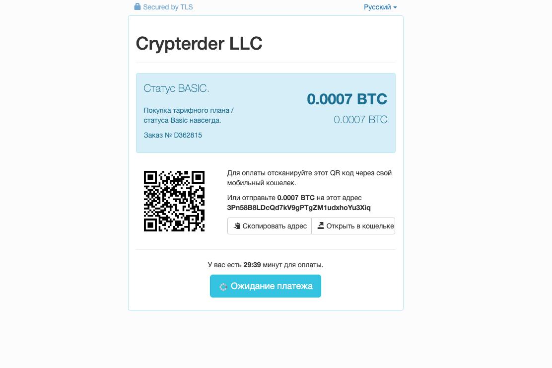 отзывы crypterder