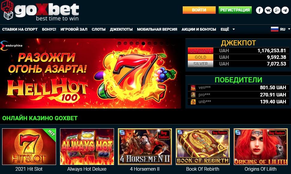 Сайт онлайн казино Goxbet.