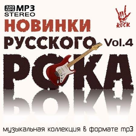 Новинки Русского Рока Vol.4 (2020) MP3