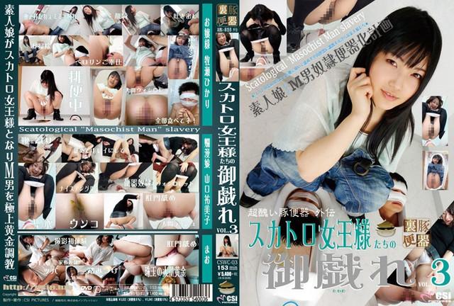 CSWC-03 スカトロ女王様たちの御戯れ vol.3
