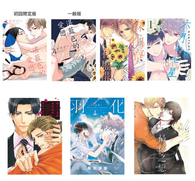 【台灣東販】2020年10月漫畫新書書訊 20201001