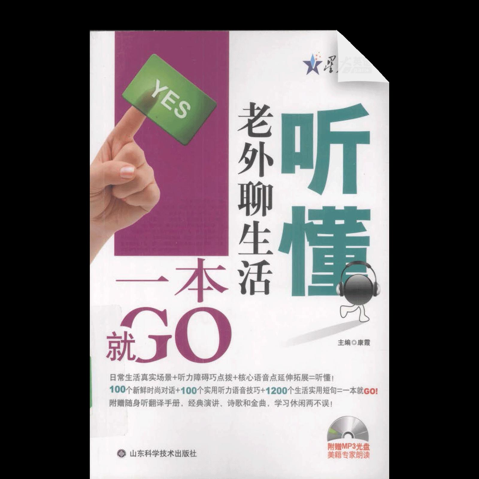 Tingdong Laowai Liao Shenghuo Yiben Jiugo