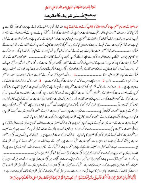 Saheh-MUSLIM-Shareef-Ka-Muqaddamah-urdu-4-1