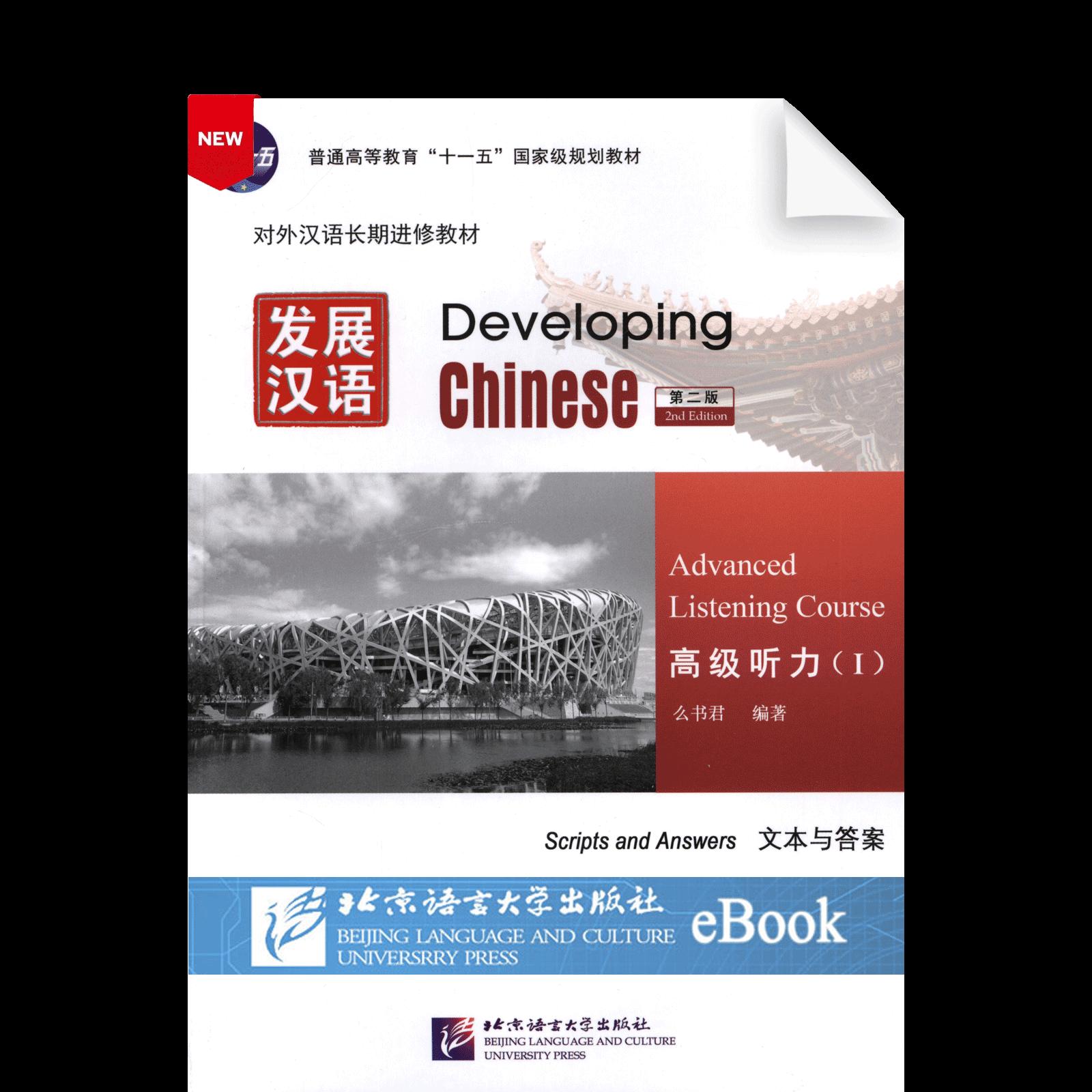 Developing Chinese Fazhan Hanyu Di2Ban Gaoji Tingli Wenben Daan Di1Ce