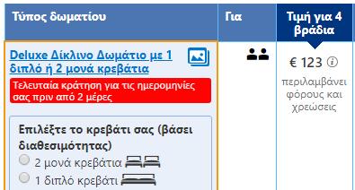 AKAMPA 80€ 3 ASTERON XENODOXEIO (IANOYARIO) iTravel Greece