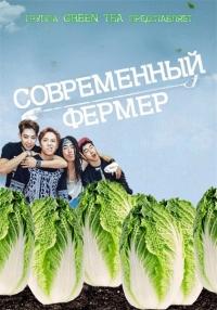 Современный фермер | Modern Farmer | 모던파머