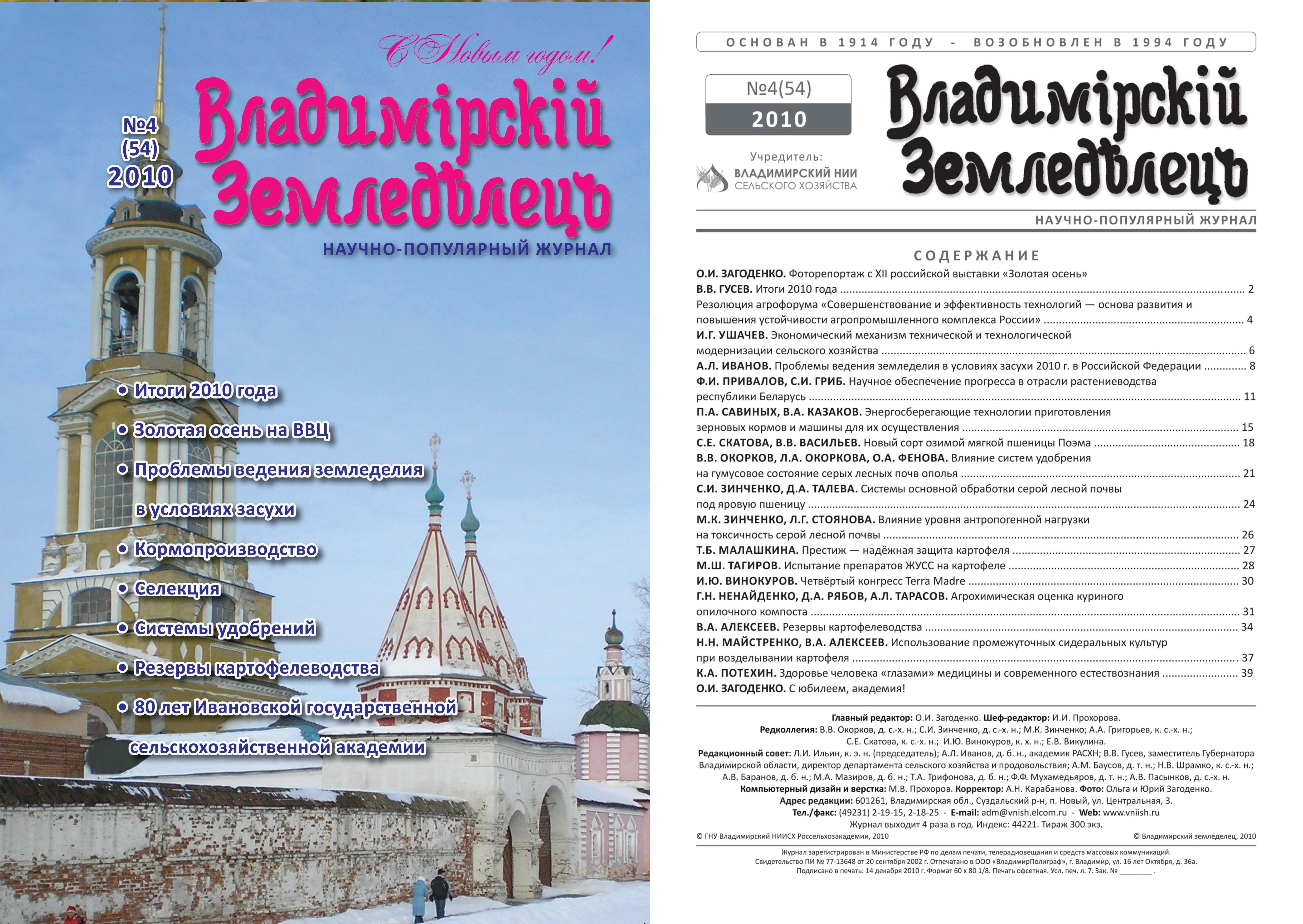 Владимирский земледелец 4(54) 2010