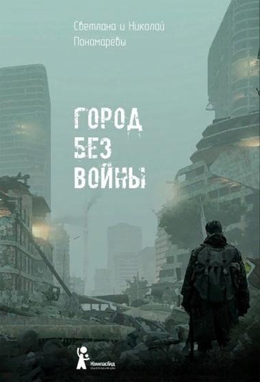 Город без войны. Николай Пономарев, Светлана Пономарева