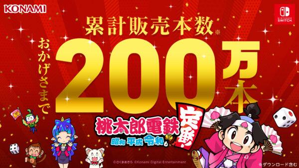 桃太郎電鐵:昭和,平成,靈和魔帝!銷售額突破200萬 Momotaro-Dentetsu-Switch-01-07-21-600x338