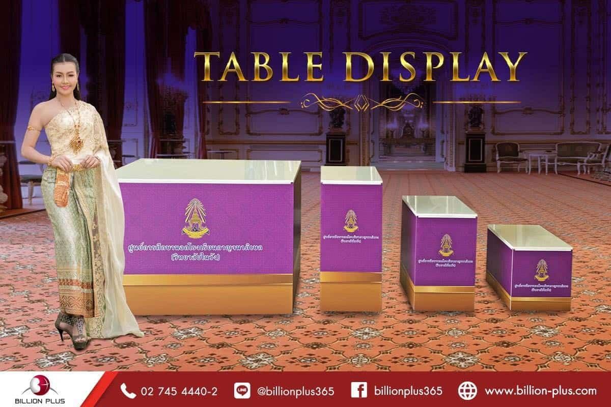 Table Display, โต๊ะสำเร็จรูป, โต๊ะเอนกประสงค์, โต๊ะ, โต๊ะแสดงสินค้า, โต๊ะวางของ, โต๊ะสเต็ป