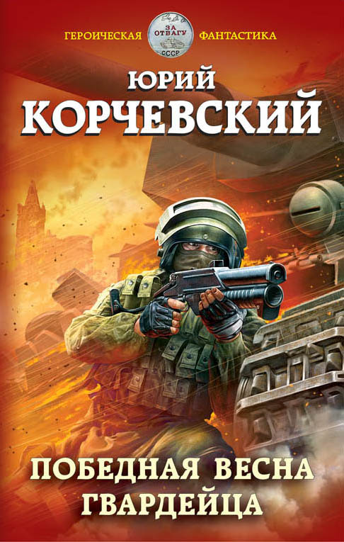 Победная весна гвардейца. Юрий Корчевский