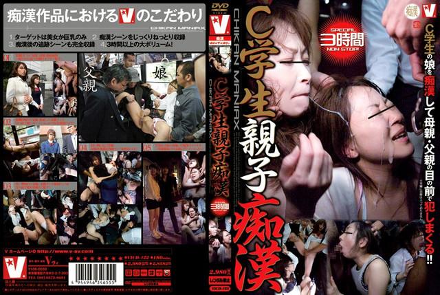 VICD-122 C学生親子痴漢