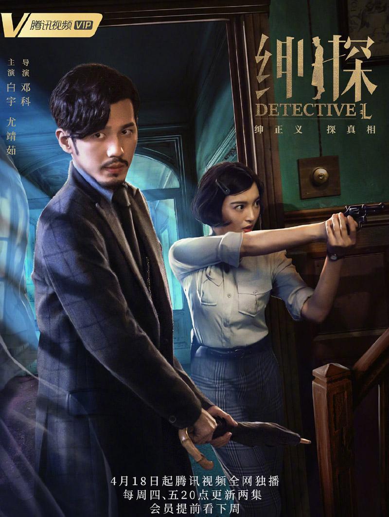 مسلسل Detective L مترجم