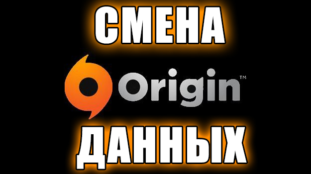 Смена данных на любом аккаунте Origin