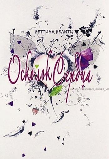 Беттина Белитц. Осколок сердца