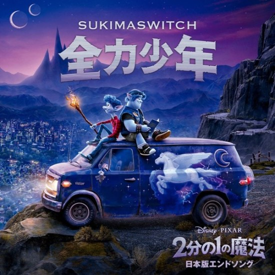 [Single] Sukima Switch – Zenryoku Shounen (Remastered)