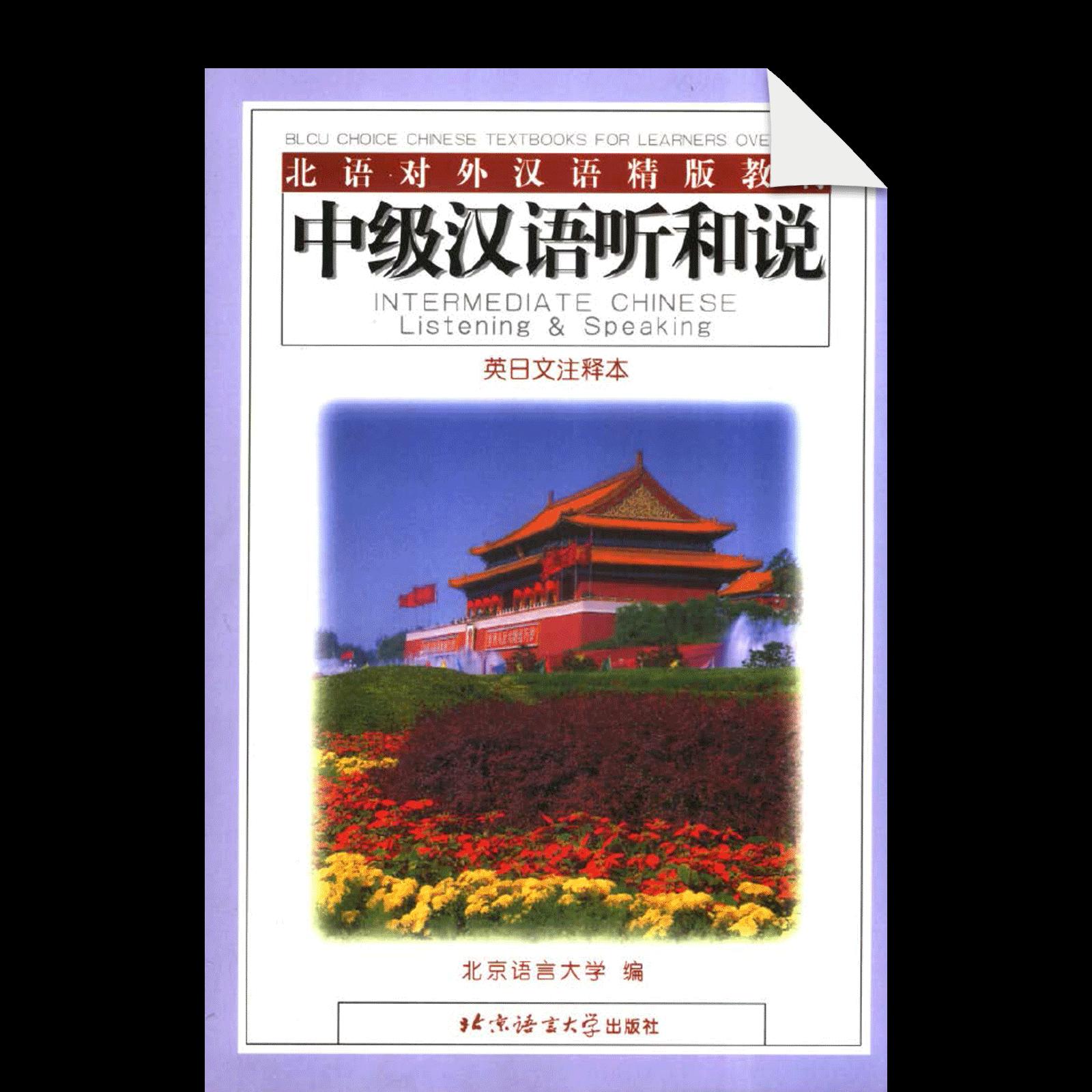 Zhongji Hanyu Tingheshuo YingRi